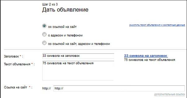 Сколько символов в заголовке яндекс директ что такое контекстная реклама как на ней заработать
